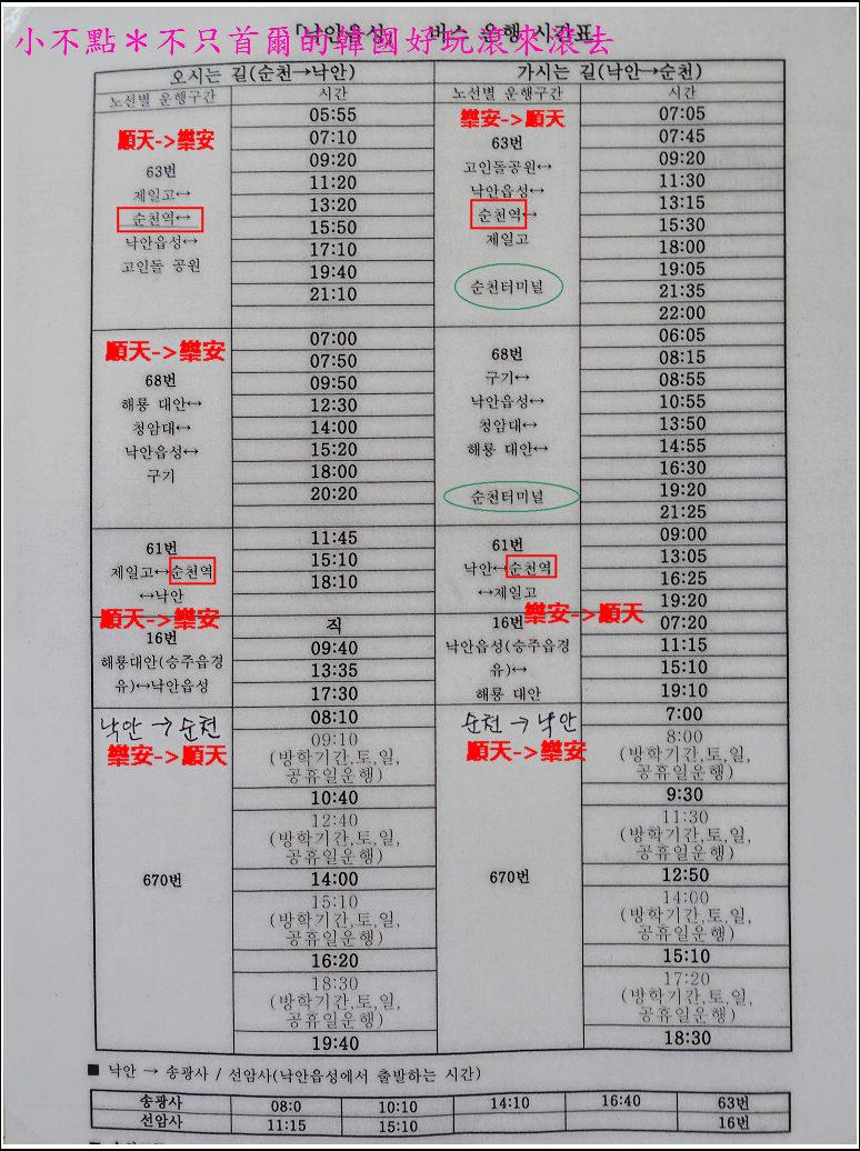 順天觀光巴士 3樂安邑城 (75).JPG