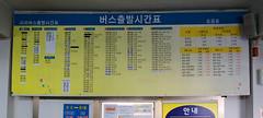 Cheongdo bus terminal's bus schedule 청도공용버스터미널 시간표 (thinklogically) Tags: cheongdo busterminal sony nex5r 1650mm 1650mmf3556 sel1650 selp1650 rawtherapee geotag gyeongsangbukdo 경상북도 청도 청도공용버스터미널 버스터미널 wideanglelens korea 시내버스 시외버스 시간표 busschedule timetable 버스 버스시간표 f3556