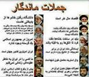 جملات ماندگار (Majid_Tavakoli) Tags: political prison iranian majid prisoners shahr tavakoli evin ماندگار rajai goudarzi kouhyar جملات