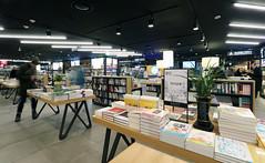 Jongno_Books_10 (KOREA.NET - Official page of the Republic of Korea) Tags: 종로 종로구 종로서적 서점 종각역 서울 한국 bookstore jongnobooks jongno jongnogu jonggak jonggakstation jongnotower seoul bookshop 종로타워