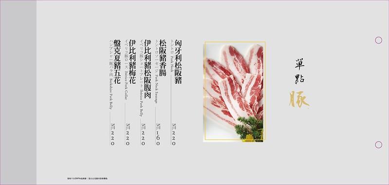 台北牧島菜單_8601