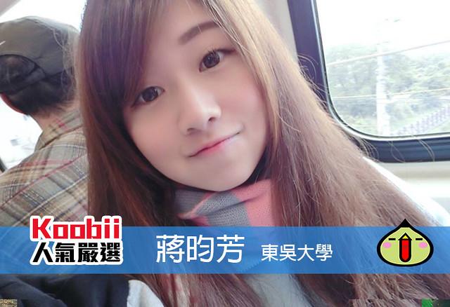 Koobii人氣嚴選218【東吳大學-蔣昀芳】-想開甜點店的薩克斯風甜美女孩