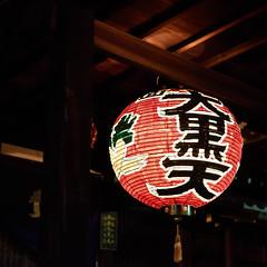 20150707_169  Shitennoji Temple, Osaka JP |  (peter-rabbit) Tags: japan 50mm nikon asia f14   osaka nikkor shitennoji  shitennojitemple  f14g  d810 nikond810 afsnikkor50mmf14g nikkor50mmf14g 11118 takenon2015