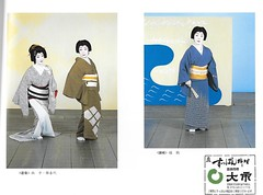 51st Kitano Odori 2003 006 (cdowney086) Tags: kyoto geiko geisha naoko   kamishichiken   katsukiyo  fukuzuru