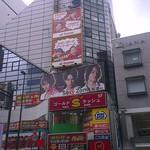Werbung auf Japanisch, Tokyo