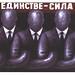 Gorbachev 300