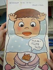 Weird Japanese potty training book (stupid clever) Tags: japanese book pottytraining japanesebook