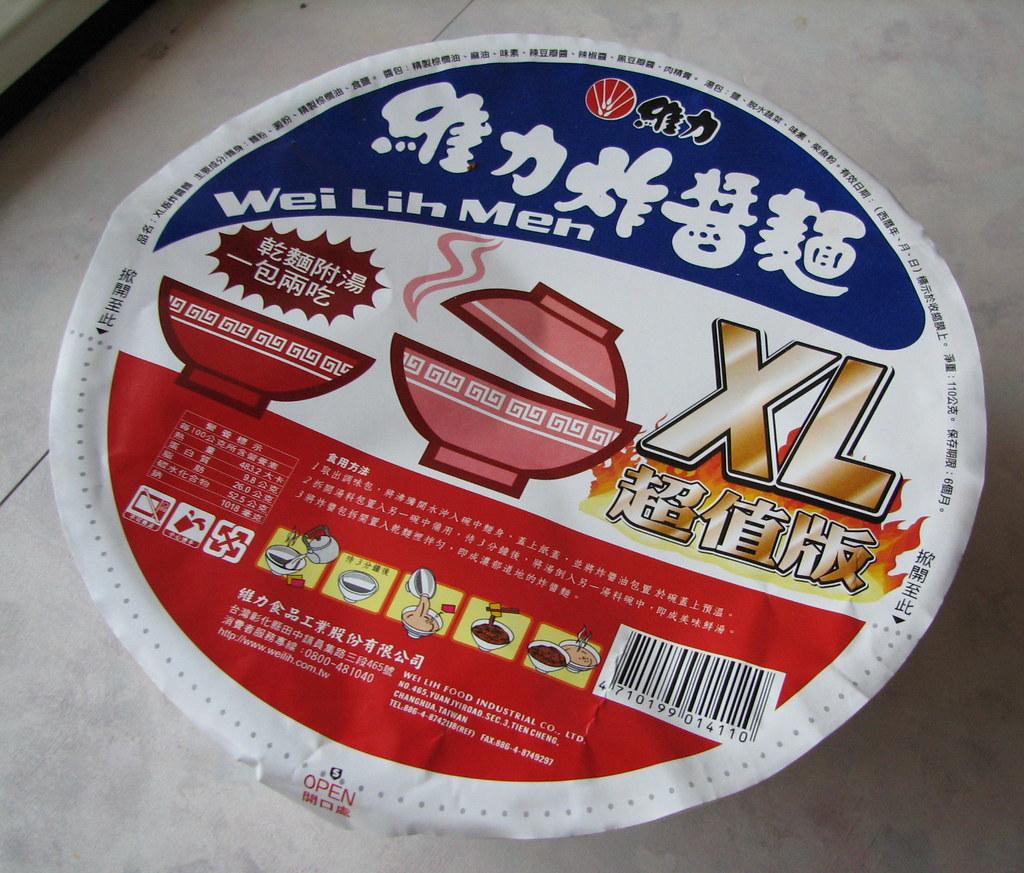 Wei Lih Men