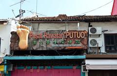 8H2_23640009 (kofatan (SS Tan)) Tags: malaysia melaka malacca historicalcity kofatab pspj dutchsquare stpaulshill afamosafort psma photographicsocietyofmalacca malaccastraitsmosque riverside
