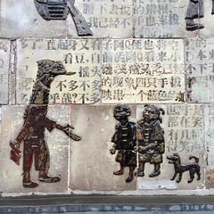 行乞 (nefasth) Tags: 中國 murale mural art streetart beijing pékin 北京 chine china