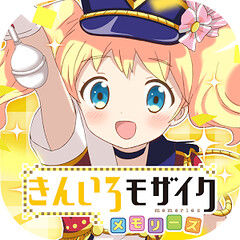 Kin-iro Mosaic Memories - Android & iOS apps - Free (jpappsdl) Tags: ios android apps japan japanese anime puzzlegame character puzzle free block cute story popular kawaii animation costume original mosaic connect memories request kiniromosaicmemories kiniromosaic kiniro