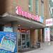 Dépanneur: Beau-Soir (A 24-hour convenience store called