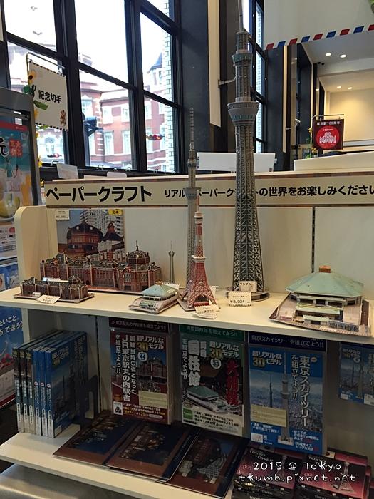 2015東京中央郵便局03.JPG