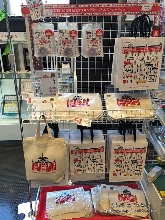 2015東京中央郵便局07.JPG