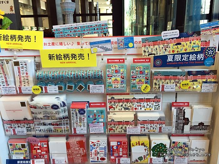 2015東京中央郵便局05.JPG