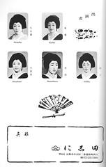 Aki no Kamogawa Odori 1983 010 (cdowney086) Tags: geiko geisha  ichiko pontocho onoe   raiha   mameharu hisafumi momiha