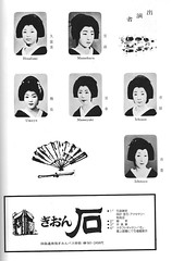 Kamogawa Odori 1982 011 (cdowney086) Tags: geiko geisha  1980s pontocho onoe   kamogawaodori  mameharu hisafumi mameyuki ichitoyo ichisen umeyu