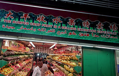 The Bumper Crop Fruit is a Selling Exhibition Especially (cowyeow) Tags: guangzhou china sign shop fruit asian store funny asia chinese exhibition badenglish bumper guangdong engrish crop badsign chinglish selling especially funnysign funnychina chinesetoenglish