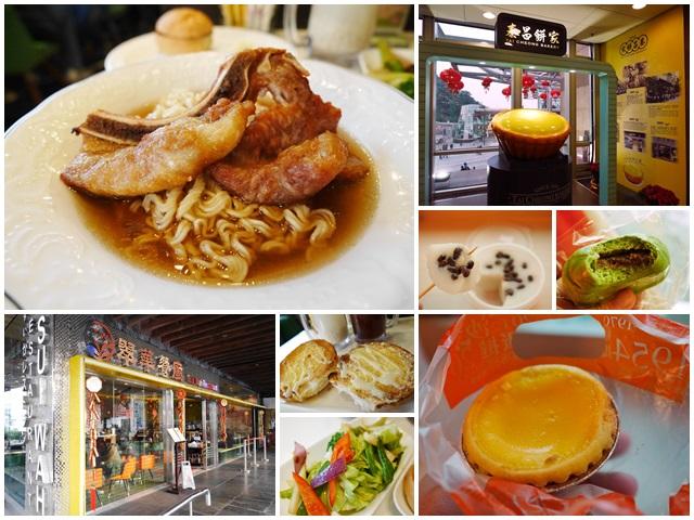 香港太平山美食.翠華餐廳.港式茶餐廳.泰昌餅店.蛋塔.下午茶page