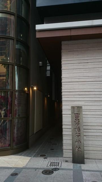 豐岩稻荷神社