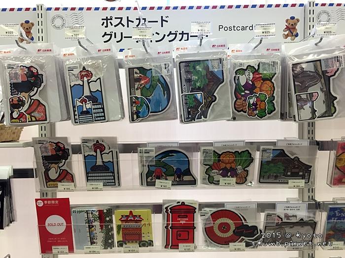 2015京都中央郵便局04.JPG
