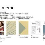 仙台の文化を対象とした文化批評誌の写真