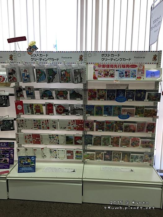 2015京都中央郵便局02.JPG