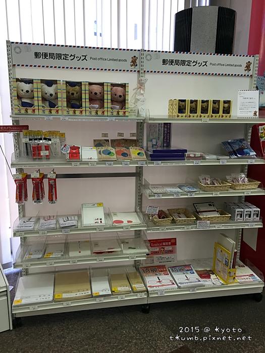 2015京都中央郵便局01.JPG