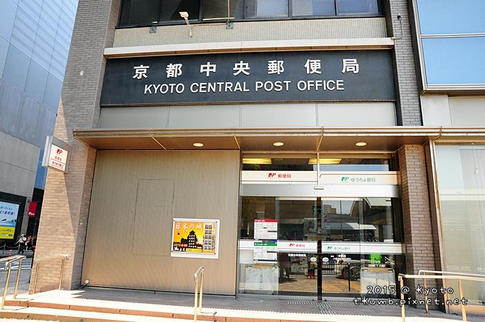 2015京都中央郵便局07.JPG