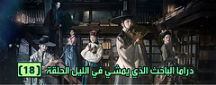 |      -  (18) Scholar Who Walks the Night - Episode |  (nicepedia) Tags: 18 episode     episode18   18 scholarwhowalksthenight   scholarwhowalksthenightepisode18 18 1