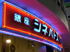 Movie theater (tgr728) Tags: japan movie japanese tokyo ginza nikon theater coolpix    p3