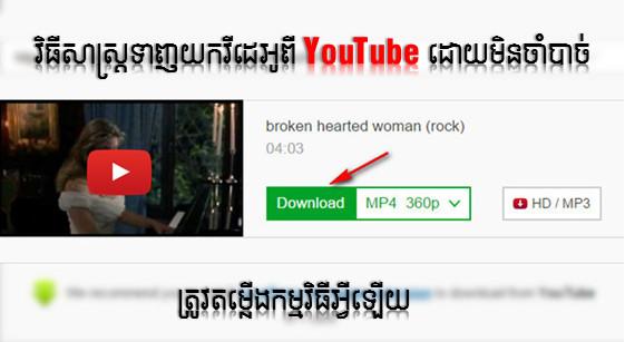 វិធីសាស្រ្តទាញយកវីដេអូពី YouTube ដោយមិនចាំបាច់ត្រូវការកម្មវិធីអ្វីទាំងអស់!