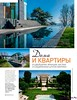 AD Architecturаl Diges 10 2015