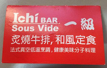 新北市 永和 美食 Ichi BAR Sous Vide 舒肥 炙燒牛排 和風定食