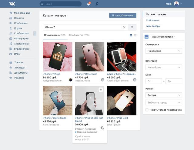 «ВКонтакте» запускает функционал Avito для пользователей