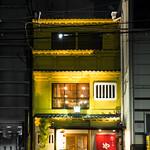 Facade of Motsunabe Yamaya (博多もつ鍋やまや 大阪北浜店)