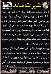 Ghairat Mand (idreesdurani786) Tags: she de dr ke khan vote yaw      khoob    mashar  tehreek       rekhtya