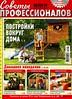 Советы профессионалов №8 2015