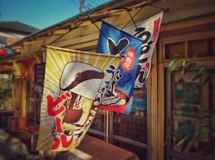 20170225_133502-01 (franckinjapan) Tags: japan japon kanagawa uminokoen ビール 店 酒 beer shop cafe japanese japonais bière japonaise alcool alcohol free cc0 photo wind windy 風 vent 神奈川 日本 写真 geo:lat=35343310 geo:lon=139629907