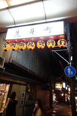 DSC08669 (jon.power22) Tags: japan kyoto pontocho street pontochō hanamachi