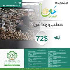 -  (emaar_alsham) Tags: winter orphans syrian emaar               emaaralsham