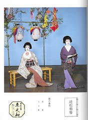 Aki no Kamogawa Odori 1993 006 (cdowney086) Tags: kamogawaodori pontocho onoe    geiko geisha   momiha raiha   1990s akinokamogawaodori