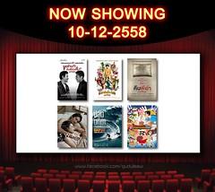 หนังที่เข้าฉายประจำวันที่ 10-12-2558