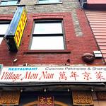Mon Nan - Chinese Restaurant Sign, Montreal thumbnail