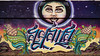 Drumbeat Indian Arts (Dennis Valente) Tags: 5dsr drumbeatindianarts art contemporaryurbanart 2016 sw southwestern hdr valleyofthesun urbanart spraypaint calle16 wallart outhwest paint arizona streetart phoenix isobracketing mural