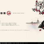 多田屋公式ウェブサイトの写真