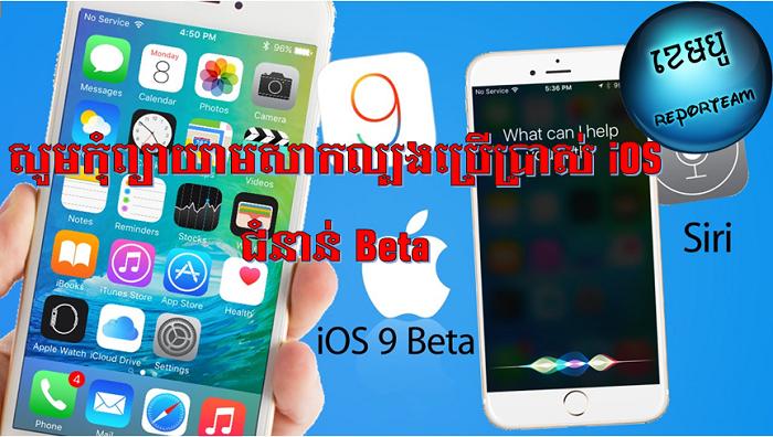 សូមកុំសាកល្បងប្រើប្រាស់ iOS ជំនាន់ Beta