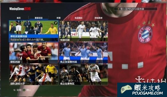 實況足球2016 漢化補丁 V3.2正式版 球員全漢化|適用DLC1.0
