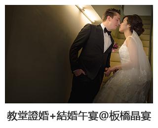教堂證婚+結婚午宴@板橋晶宴會館