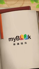 APP啟始畫面 (in_future) Tags: mobile reading ebook app mybook taiwanmobile 台灣大哥大 myfone 樂讀館